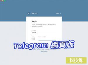 Telegram 網頁版