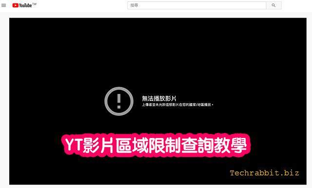 YT影片區域限制查詢教學