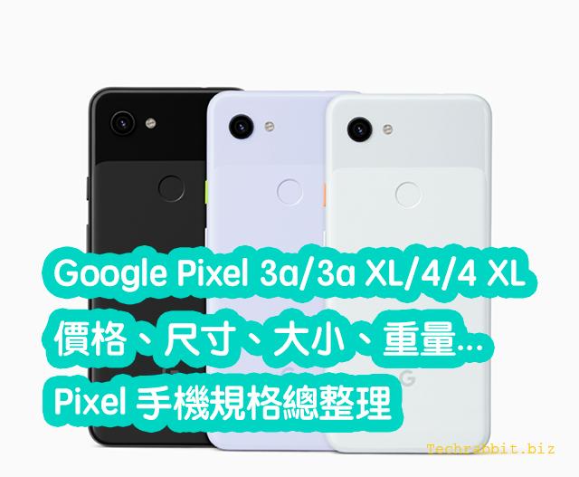 Google Pixel 3a/3a XL/4/4 XL 價格、尺寸、大小、重量