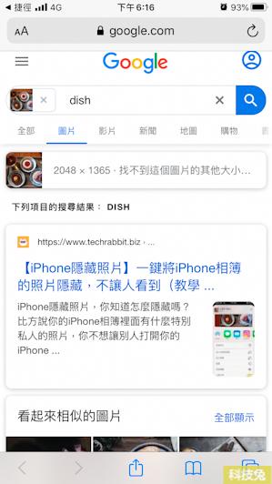 iPhone以圖搜圖