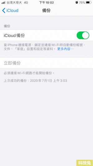 iPhone回復原廠設定