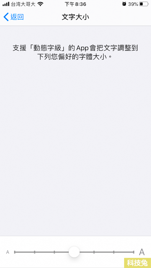 iPhone字體大小