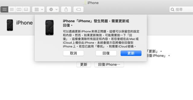 iPhone忘記密碼