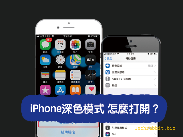iPhone深色模式