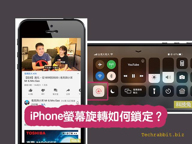 iPhone螢幕旋轉如何鎖定?