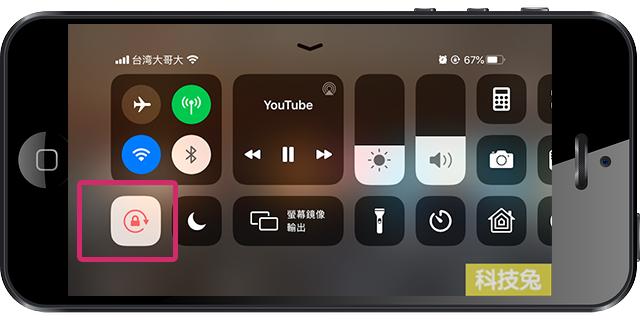 iPhone螢幕旋轉