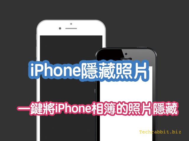 iPhone隱藏照片