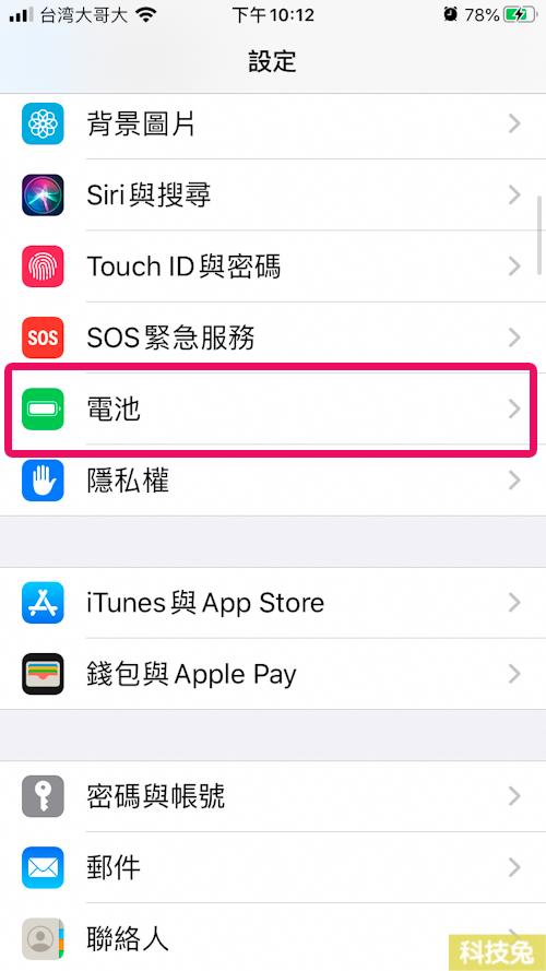 iPhone電池顯示