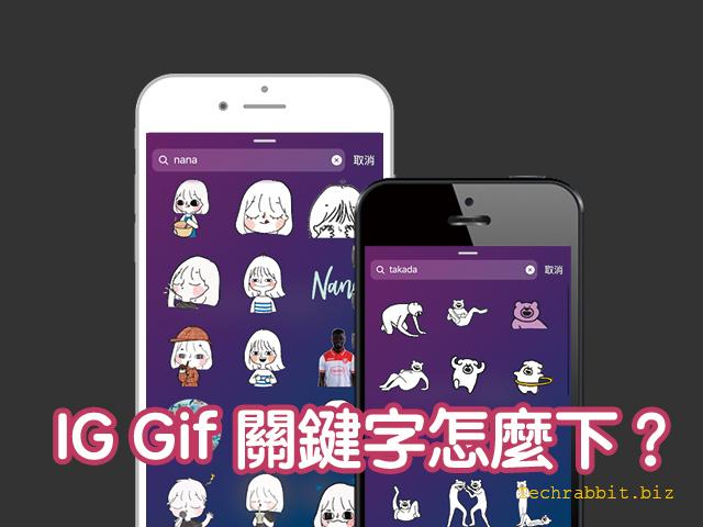 IG Gif 關鍵字