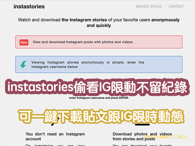 instastories偷看IG限動不留紀錄