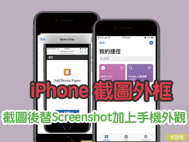 iphone截圖外觀