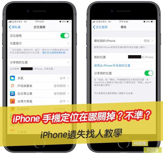 iPhone 手機定位