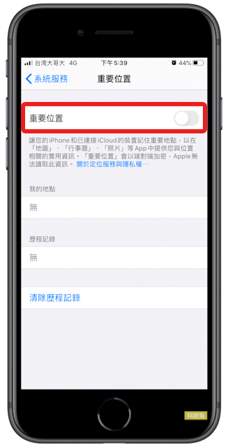 iphone手機定位