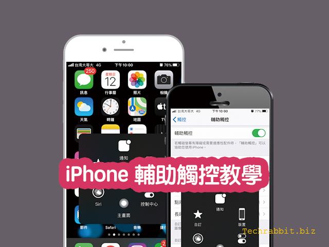 iPhone 輔助觸控