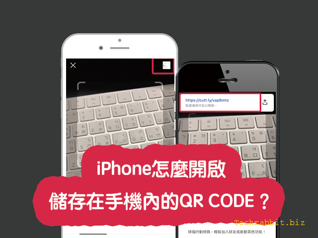 iPhone怎麼開啟儲存在手機內的QR CODE