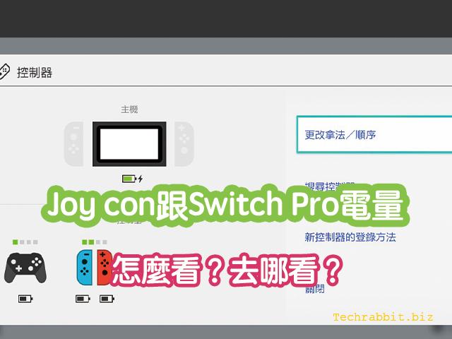 Joy con電量跟Switch Pro 電量