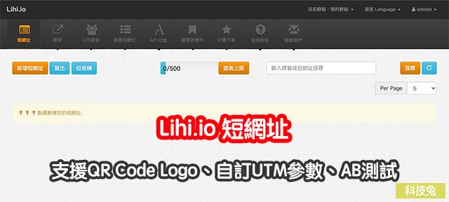 Lihi.io 短網址
