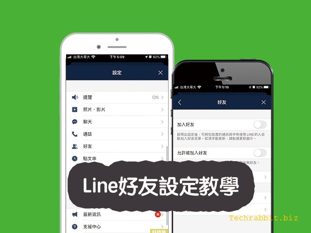 line好友設定