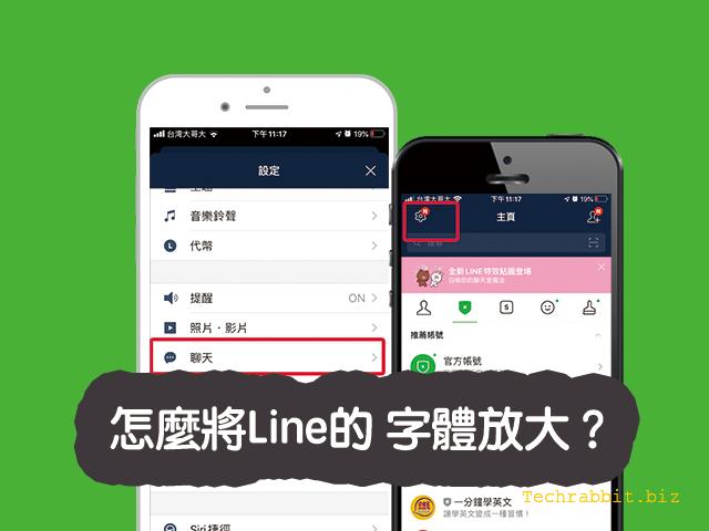 line字體大小