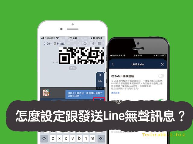 Line 無聲訊息