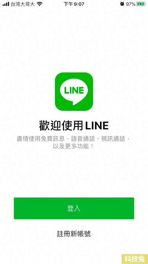 Line 登出與註冊