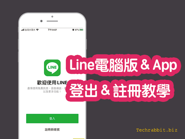 line電腦版app登出註冊