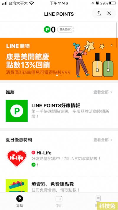 Line points兌換使用購買
