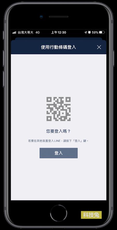 Line ID 查詢、更改、加好友!透過Line ID QR Code 登入