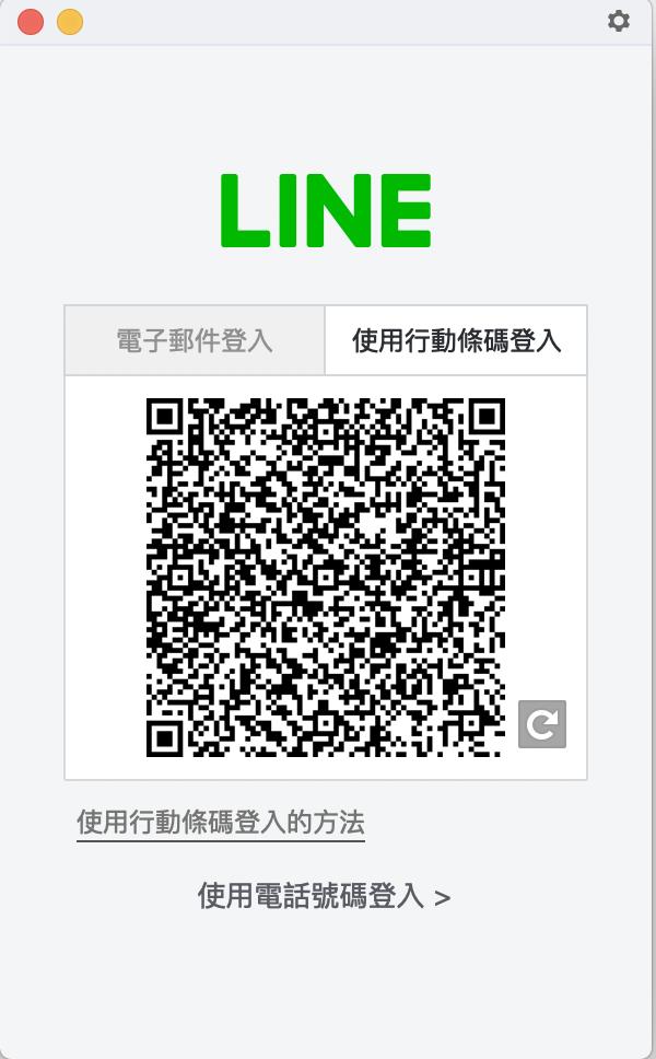 透過Line ID QR Code 登入