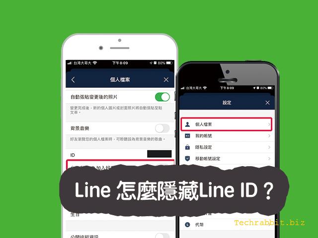 Line 的Line ID怎麼隱藏