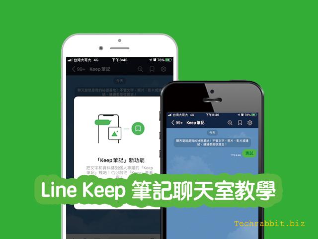 Line Keep 筆記聊天室