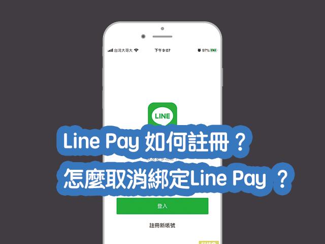 linepay註冊取消綁定信用卡
