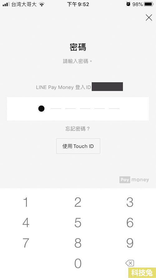 linepay註冊取消綁定