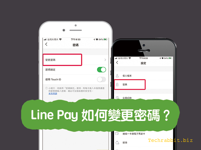 Line Pay變更密碼