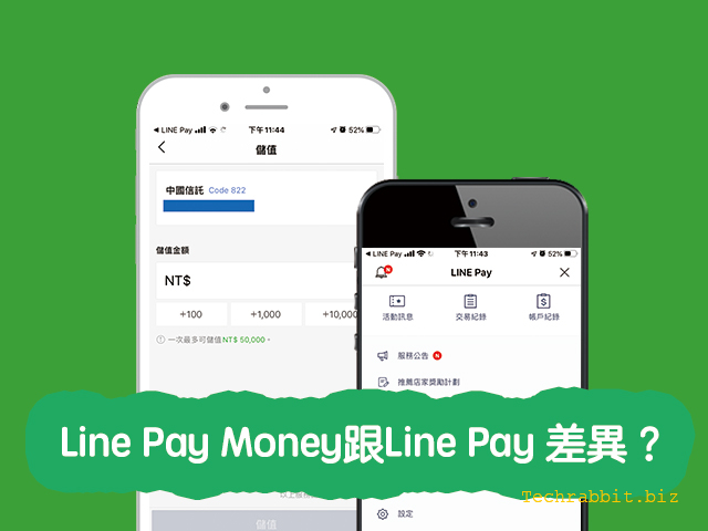Line Pay Money跟Line Pay 差異