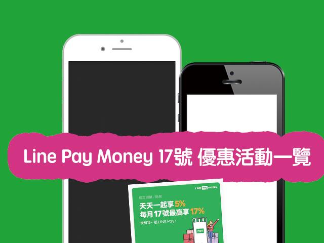 Line Pay Money 17號 優惠活動