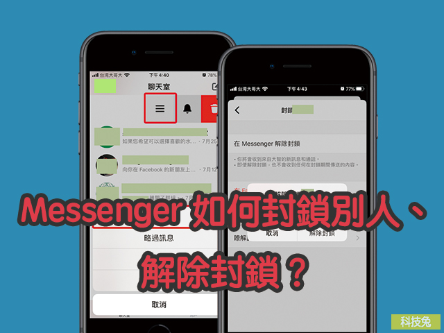 messenger封鎖解除封鎖
