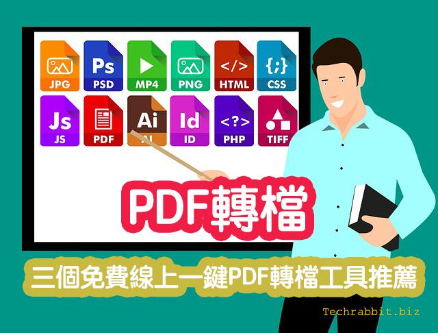 pdf轉檔