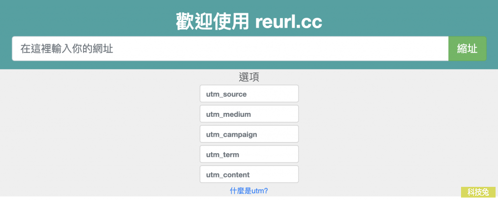 reurl.cc 短網址分析工具