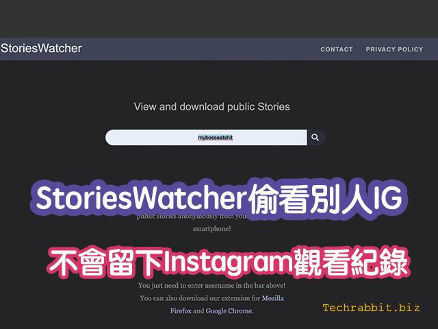 StoriesWatcher偷看別人IG