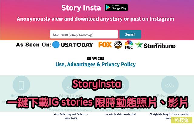 StoryInsta 一鍵下載IG stories 限時動態照片、影片