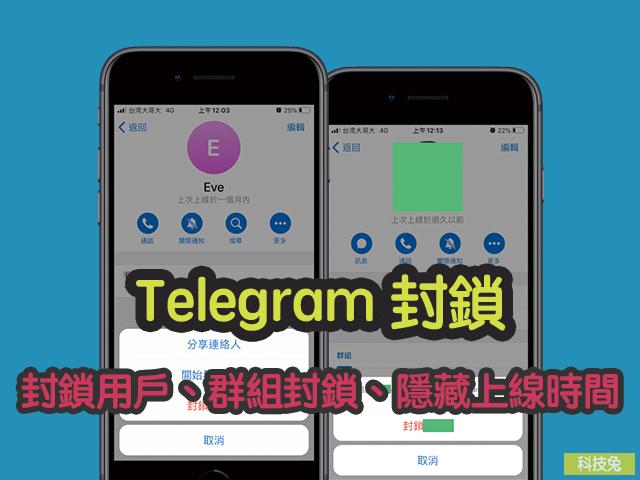 Telegram 封鎖用戶、聯絡人、群組封鎖、隱藏上線時間