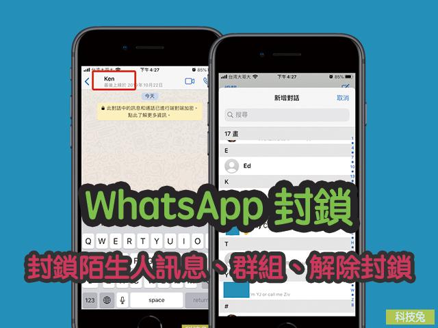 WhatsApp 封鎖陌生人訊息、群組、解除封鎖