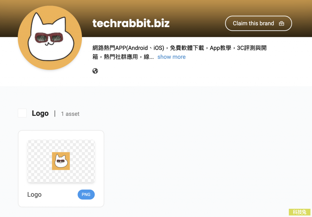品牌顏色網站Brandfetch