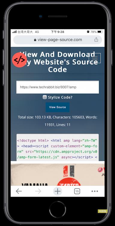 手機網頁原始碼