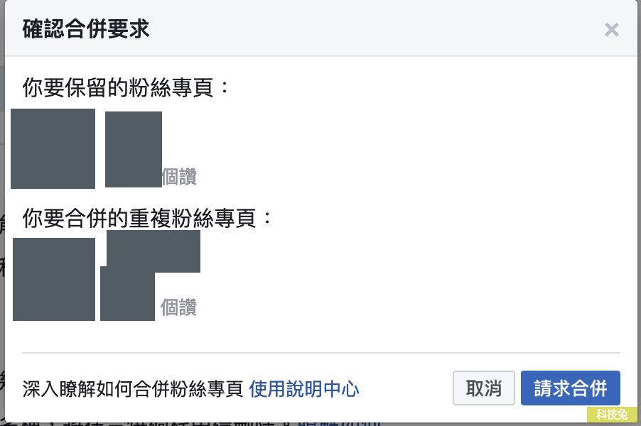 臉書粉絲專頁合併