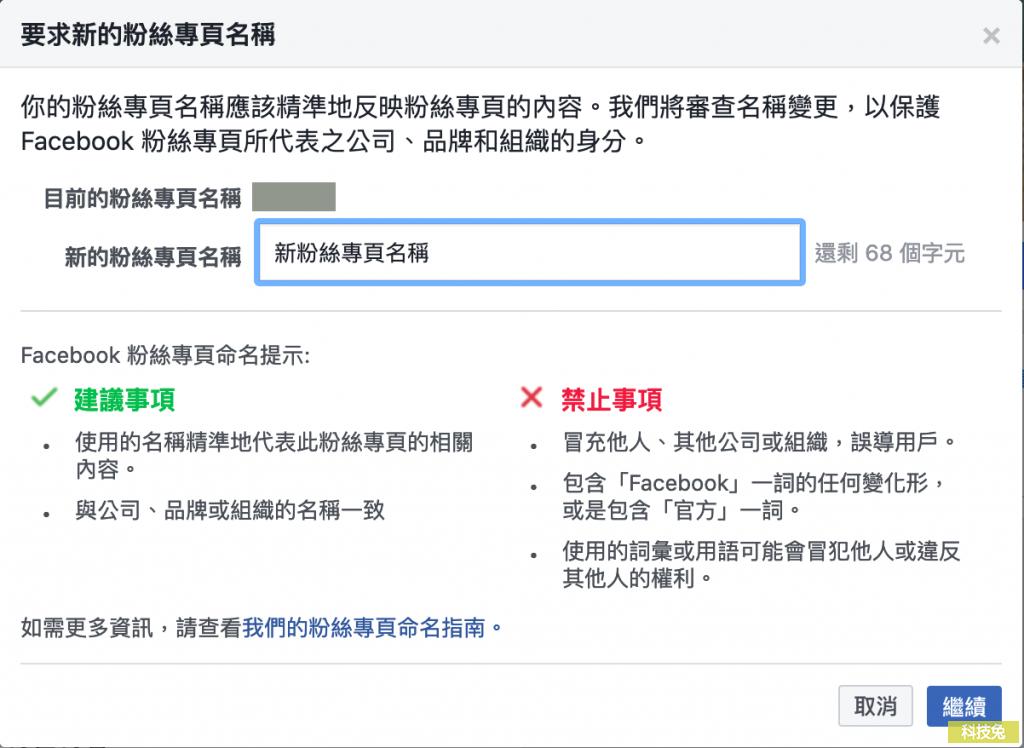 臉書粉絲專頁改名