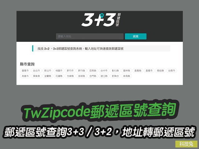 TwZipcode郵遞區號查詢3+3 / 3+2