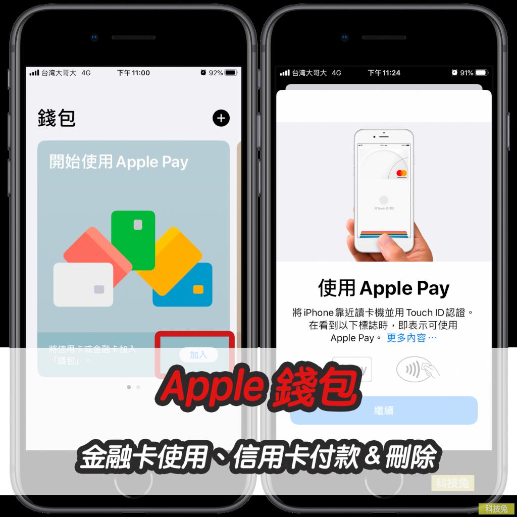 Apple 錢包金融卡使用、信用卡付款&刪除
