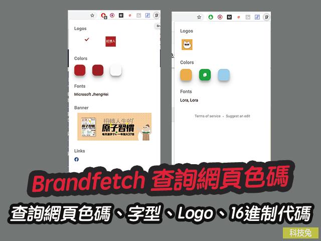 Brandfetch 查詢網頁顏色色碼、字型、Logo圖案